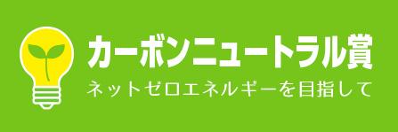 カーボンニュートラル賞